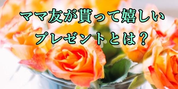誕生日プレゼント ママ友 30代 人気 予算