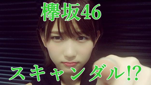 欅坂46 志田愛佳 彼氏 高校 出身