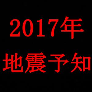 地震予知 2017 予言者 最新情報 まとめ