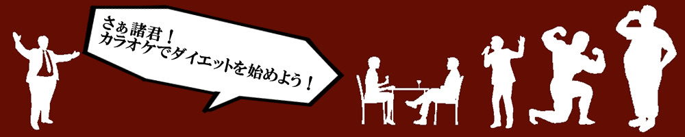 カラオケ 偽物 勇者